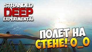 Stranded Deep Experimental | Полет на стене или Новый строительный контент! (0.05.E6)