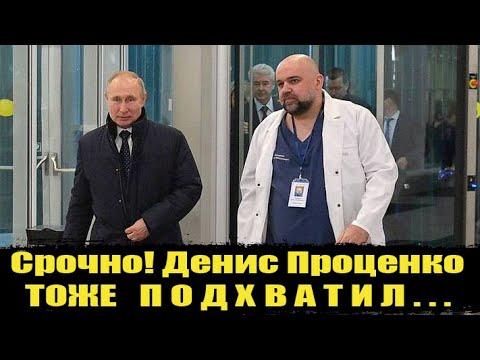 У Дениса Проценко подтвердился диагноз! Денис Проценко состояние здоровия.