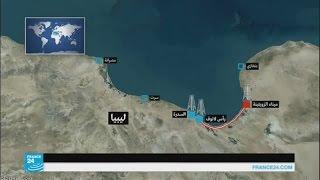قوات حفتر تسيطر على ميناء نفطي ثالث شرقي البلاد