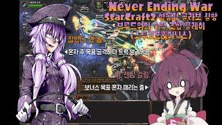 유카리 실황)Never Ending War 스타크래프트2 협동전 콜라보 실황 -1-