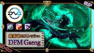 【特別編:SUP】日本1位を掴んだフック!DFM Gaeng選手のソロQを解説!【世界のチャレ上位のソロQをサクサクと】League of Legends