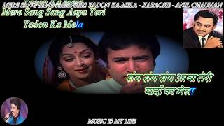 Mere Sang Sang Aaya Teri Yadon Ka Mela - Karaoke with Scrolling Lyrics Eng. & हिंदी