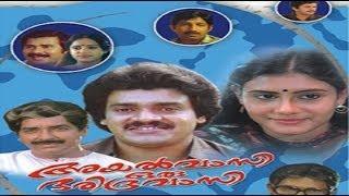 Ayalvasi Oru Daridravasi | Full Malayalam Comedy Movie