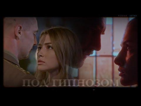 Маша & Огнев & Катя - Под гипнозом
