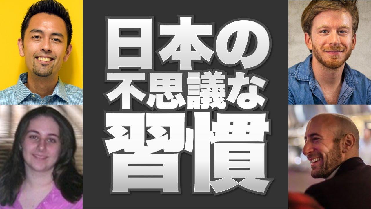 アメリカ人とカナダ人が感じる、日本との習慣の違い (Unique Japanese Customs)【#415】