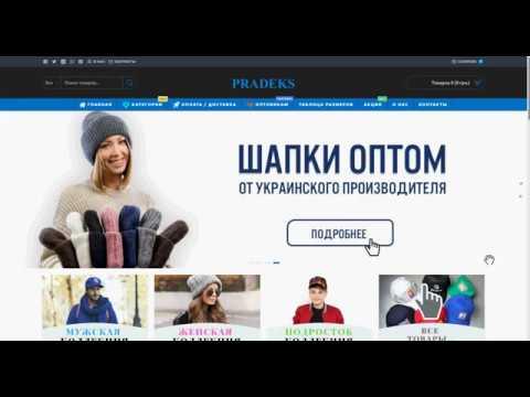 ШАПКИ ОПТОМ - Www.Shapka-Pradeks.com.ua