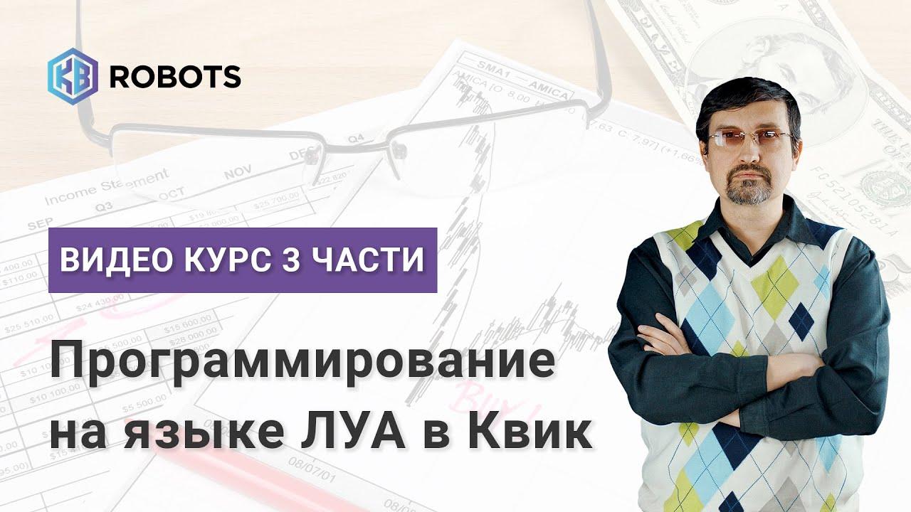 Курс по ЛУА для терминала КВИК Презентация