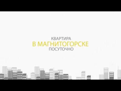 Аренда квартиры - Карла Маркса 98, г.Магнитогорск