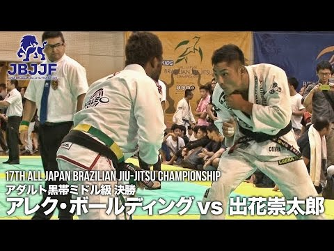 【第17回全日本柔術】アレク・ボールディング vs 出花崇太郎