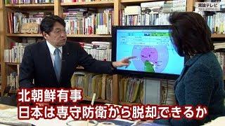 【櫻LIVE】第270回 - 小野寺五典・防衛大臣 × 櫻井よしこ(プレビュー版)