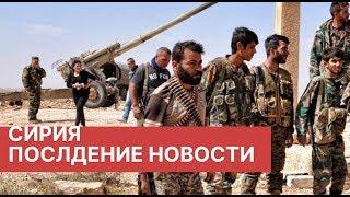 Сирия. Последние новости. Лавров назвал действия Сирии ответом на неприемлемые провокации в Идлибе.