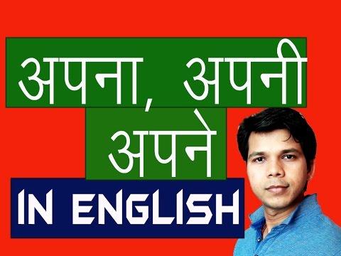 HOW TO SPEAK APNA APNI IN ENGLISH
