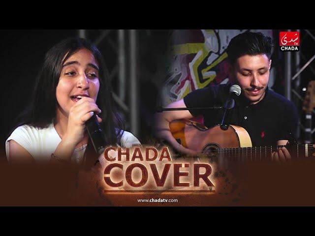 CHADA COVER : Kaoutar Ouadghiri & Youness Tijini