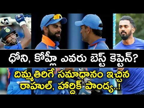 MS Dhoni or Virat Kohli: KL Rahul, Hardik Pandya Choose the Best Captain || MS Dhoni || Virat ||
