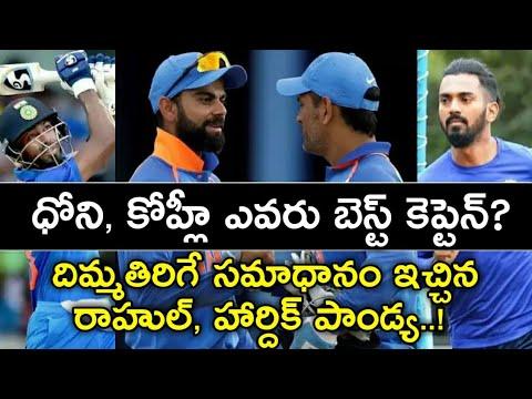 MSDhoni or Virat Kohli:KLRahul, Hardik Pandya Choose the Best Captain || MS Dhoni || Virat ||