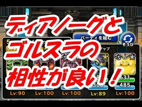 【DQMSL】マスターズGP ウエイト140【レベル113】