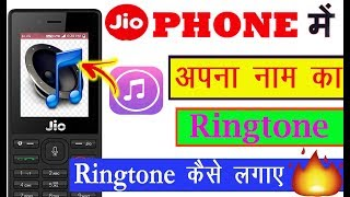 ... jio phone se related all videos apko is channel me mil gyegi please che...