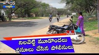 Police Caught Taking Bribe in Wanaparthy Dist | Jordar News | HMTV