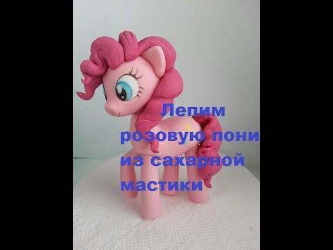 Как сделать пони пинки пай из мастики