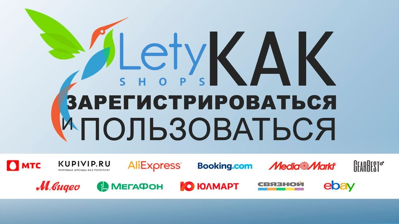 Someone used Lety-codes on the site Letyshops
