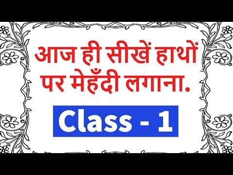 Online mehndi classes for beginners / Latest Small Mehndi Shapes for Hands/ सीखें  मेहँदी लगाना