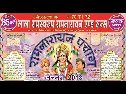2017 Hindi Panchang calendar