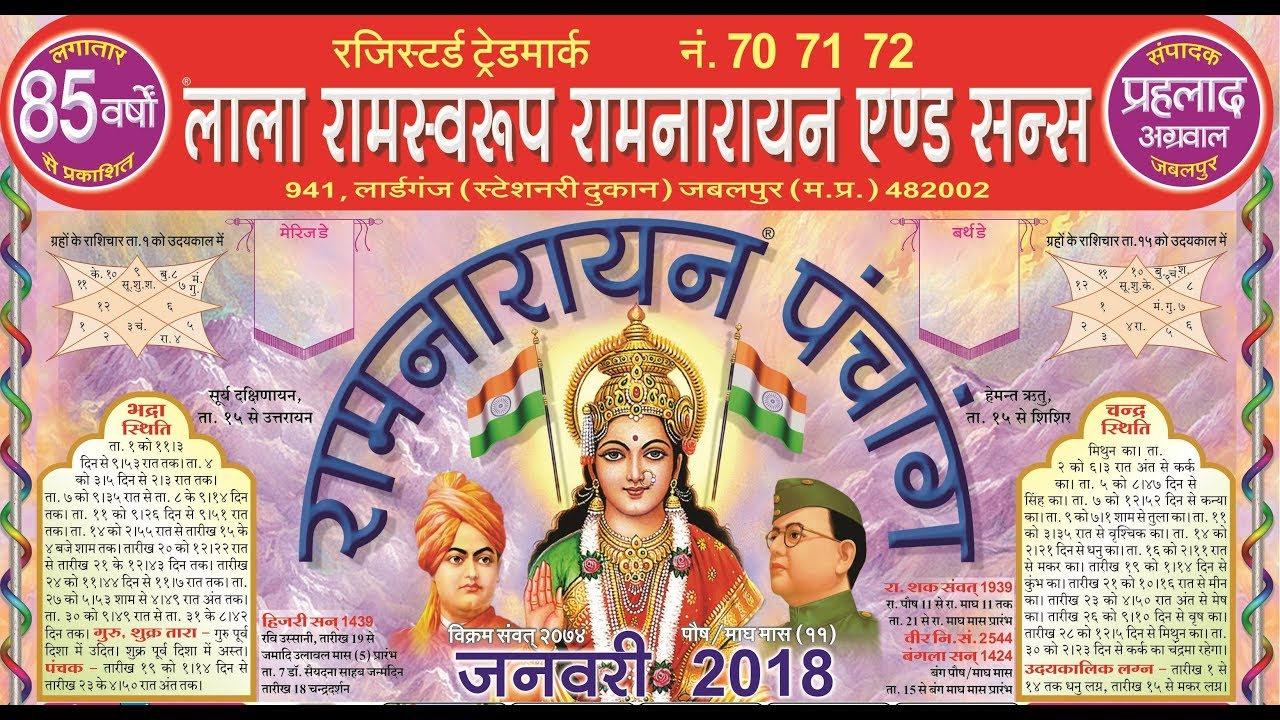 Calendar Lala Ramswaroop April : Hindi panchang calendar youtube