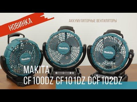 Видео обзор: Вентилятор MAKITA CF 100 DZ без АКБ и ЗУ
