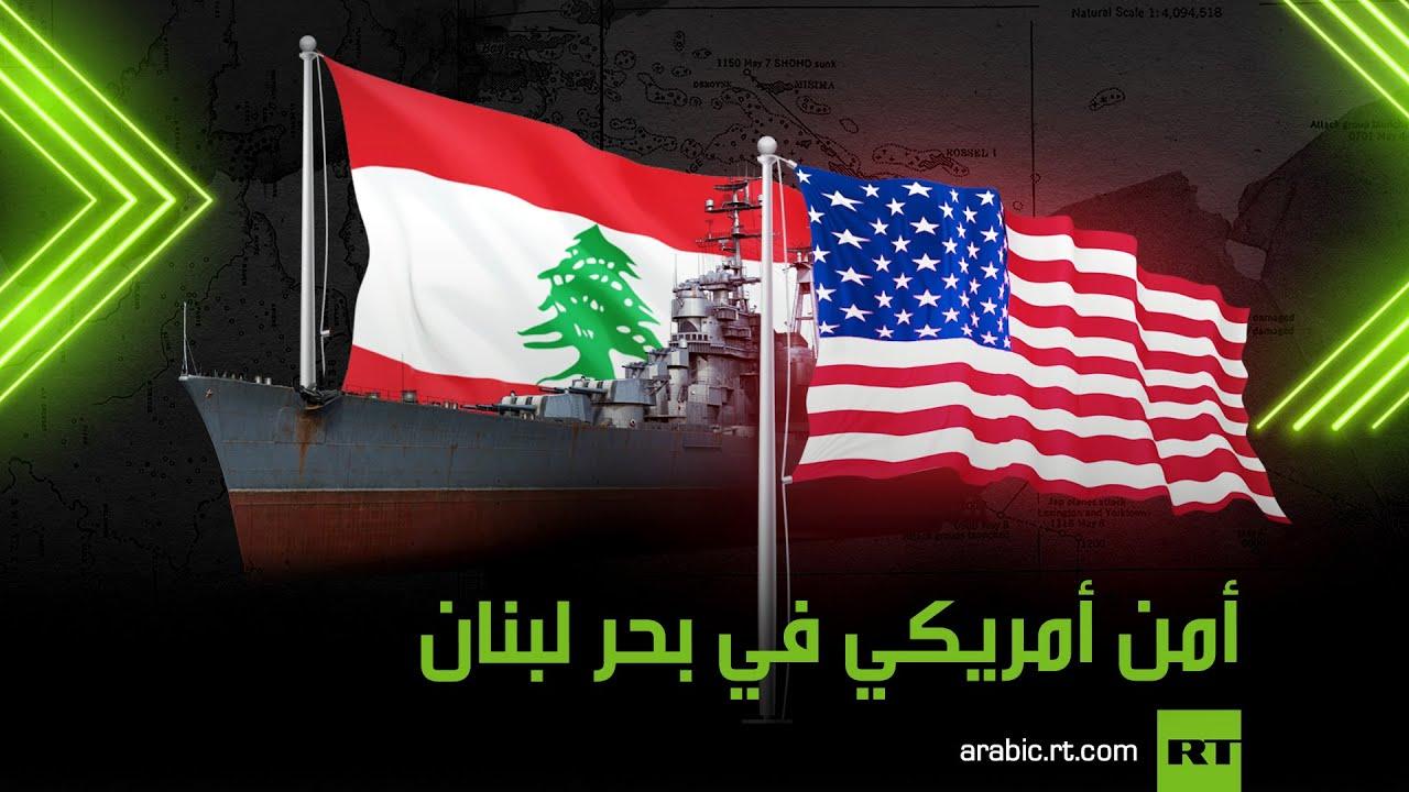 أمن أمريكي في بحر لبنان
