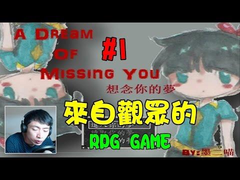 來自觀眾的RPG GAME!? : 想念你的夢 #1