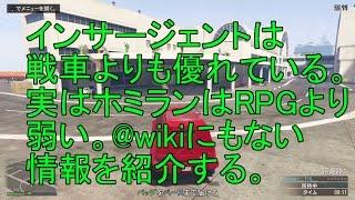 無人と有人ではインサージェントの耐久力が異なります。wikiの表よりもインサージェントは強いです。GTA Online thumbnail