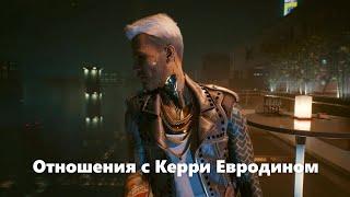 Полная любовная ветка с Керри Евродином/ Cyberpunk 2077