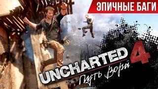Эпичные баги: Uncharted 4 / Epic Bugs!