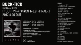 BUCK-TICK 2017.4.26発売LIVE Blu-ray/DVD 「TOUR アトム 未来派 No.9‐FINAL‐」初回限定盤特典 LIVE TRACKS CD 試聴トレイラー