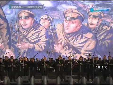 24 агуста 2014 года. Санкт Петербург.  Дворцовая площадь.  «Война  Музыка и слово».  100 лет...