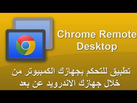 تطبيق Chrome Remote Desktop للتحكم بجهازك الكمبيوتر من خلال جهازك الاندرويد عن بعد