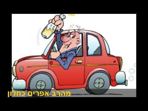 בדיחה מוסרית הנהג השיכור מהרב אפרים כחלון