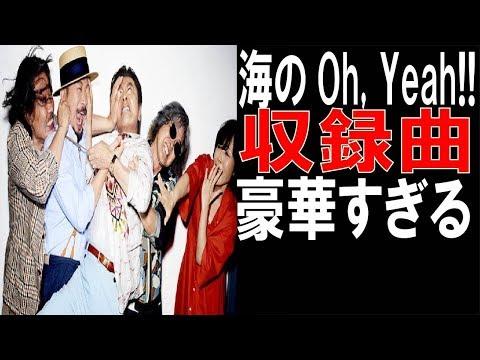 サザンオールスターズ40周年アルバム『海のOh, Yeah!!』豪華な内容とは!来春のツアーも決定!