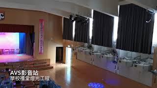 Publication Date: 2020-10-27 | Video Title: 學校禮堂燈光工程 - 天水圍官立小學 Professiona