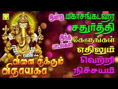இன்று-மகாசங்கடஹர-சதூர்த்தி-|-சிறப்பு-தொகுப்பு-வினை-நீக்கும்-விநாயகா-|-vinai-neekum-vinayaga-songs
