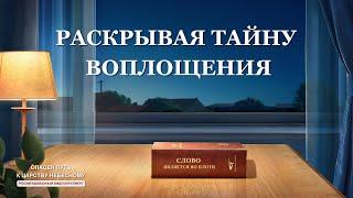 Христианский фильм «ОПАСЕН ПУТЬ К ЦАРСТВУ НЕБЕСНОМУ»Раскрывая тайну воплощения