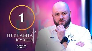Адская кухня 2021. Выпуск 1 от 06.09.2021   ПРЕМЬЕРА