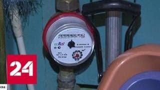 Смотреть видео Мошенники вынуждали пенсионеров ставить новые счетчики воды - Россия 24 онлайн