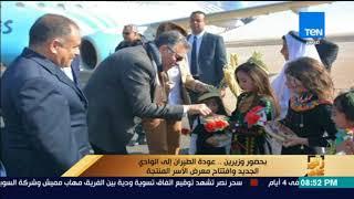 رأي عام - بحضور وزيرين.. عودة الطيران إلى الوادي الجديد وافتتاح معرض الأسر المنتجة
