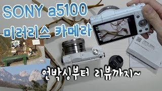 Sony 알파 5100 미러리스 디지털 카메라 언박싱 …