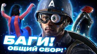 Обзор игры Marvel's Avengers
