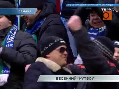 Новости Самары. Весенний футбол