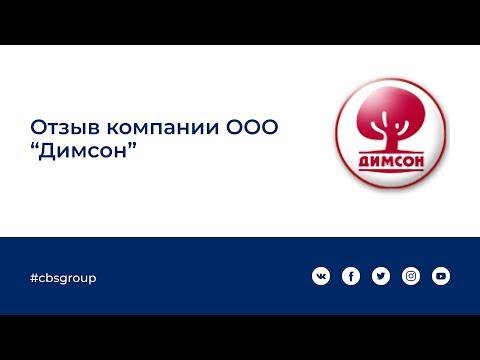 "Отзыв компании ООО ""Димсон"""