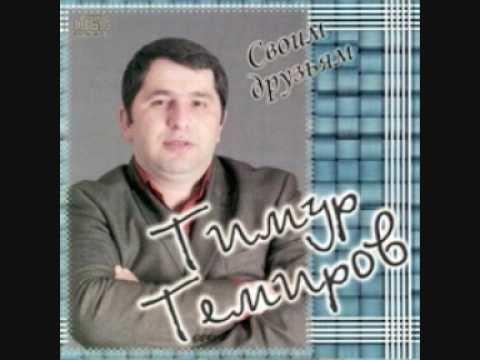скачать песню тимур темиров в mp3