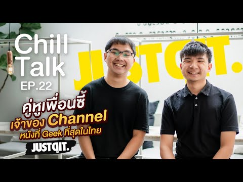 Chill Talk EP.22 : คู่หูเพื่อนซี้เจ้าของ Channel หนังที่ Geek ที่สุดในไทย JUSTดูIT